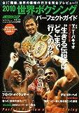 世界ボクシングパーフェクトガイド 2010―全17階級「覇権の行方」徹底プレビュー (B・B MOOK 650 スポーツシリーズ NO. 522)