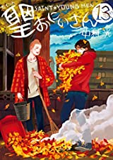 聖☆おにいさん(13) (モーニングコミックス)