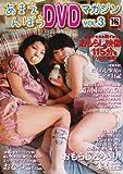 あまえんぼうDVDマガジン 3 (3) (SANWA MOOK)