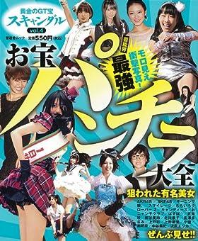 黄金のGT宝スキャンダル vol.4 (晋遊舎ムック)