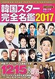 韓国スター完全名鑑 2017 (コスミックムック)