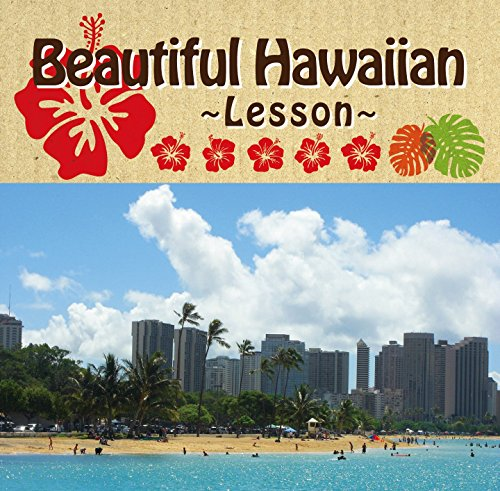 【Amazon.co.jp限定】Beautiful Hawaiian ~Lesson~