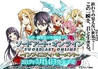 ソードアート・オンライン -インフィニティ・モーメント- (初回限定生産版)