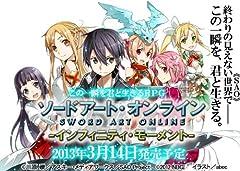 OTAKU Sword Art Online Game for PSP