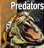 insiders/ビジュアル博物館 プレデター 猛獣と捕食者 (図鑑 | 歴史・考古学・自然・生物・技術)