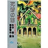 死爵の館 / 桜多 吾作 のシリーズ情報を見る