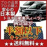 日本製 新型ノア ヴォクシー NOAH VOXY 80系 フロアマット ガソリン8人乗 チェック×ブラック