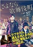 さよなら歌舞伎町 (リンダパブリッシャーズの本)