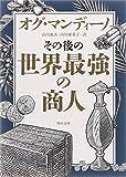 その後の世界最強の商人 (角川文庫)
