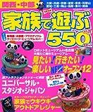 家族で遊ぶ550スポット―関西・中部 (SEIBIDO MOOK)