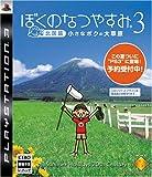 ぼくのなつやすみ3 -北国篇- 小さなボクの大草原