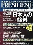 PRESIDENT (プレジデント) 2009年 11/16号 [雑誌]