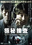 極秘捜査 [DVD] -
