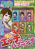 ちび本当にあった笑える話 122 (ぶんか社コミックス)