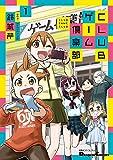 電撃4コマ コレクション CLUBゲーム倶楽部 (1) (電撃コミックスEX)