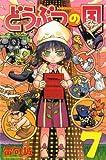どうぶつの国(7) (少年マガジンコミックス)