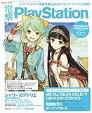 電撃PlayStation Vol.563 【アクセスコード付き】 [雑誌]