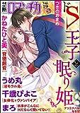 禁断Loversロマンチカ Vol.19 ドS王子と眠り姫