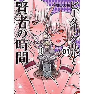 ピーター・グリルと賢者の時間 : 1 (アクションコミックス) [Kindle版]