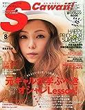 S Cawaii!(エスカワイイ) 2015年 08 月号 [雑誌]