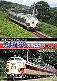 鉄道アーカイブシリーズ 磐越西線の車両たち 会津花緑春夏篇[DVD]