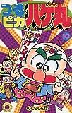 つるピカハゲ丸(10) (てんとう虫コミックス)