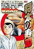 将太の寿司 一刀入魂! 三番勝負編 アンコール刊行! (講談社プラチナコミックス)