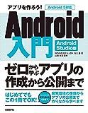 アプリを作ろう!  Android入門 Android Studio版 Android5対応