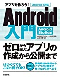 �A�v������낤!  Android��� Android Studio�� Android5�Ή�