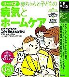 最新決定版 0~6才 赤ちゃんと子どもの病気とホームケア (暮らしの実用シリーズ Mama & Baby)