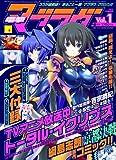 電撃PlayStation2012年9/14号増刊 電撃マブラヴ Vol.1