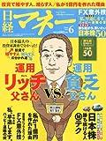 日経マネー 2012年 06月号 [雑誌]