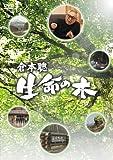 倉本聰 生命の木 [DVD]