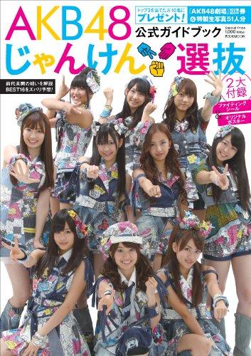 AKB48 じゃんけん選抜公式ガイドブック