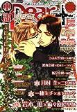 小説 Dear+ (ディアプラス) 2008年 01月号 [雑誌]