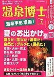 温泉博士 2011年 07月号 [雑誌]