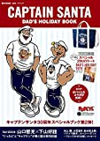 CAPTAIN SANTA DAD'S HOLIDAY BOOK (e-MOOK ����ҥ֥��ɥ�å�)