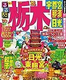 るるぶ栃木 宇都宮 那須 日光'16 (るるぶ情報版(国内))