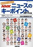 世の中まるごと早わかり NHK ニュースのキーポイント 2014年版