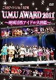 ご当地アイドルNO.1決定戦「U.M.U AWARD 2011」~地域活性アイドル大図鑑~ [DVD]