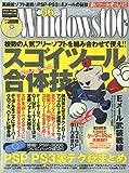 Windows 100% 2009年 06月号 [雑誌]