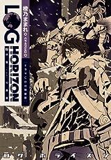 ログ・ホライズン7 供贄の黄金 【ドラマCD付特装版】