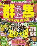 群馬 '10―草津・伊香保・尾瀬 (マップルマガジン 関東 4)