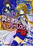 ナイトウィザード The 2nd Edition / 藤原 健市 のシリーズ情報を見る
