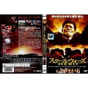 スクール・ウォーズ HERO|中古DVD [レンタル落ち] [DVD]