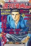 週刊 漫画TIMES (タイムス) 2014年 8/15号 [雑誌]
