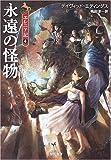 永遠の怪物 - エレニア記〈4〉 (ハヤカワ文庫FT)