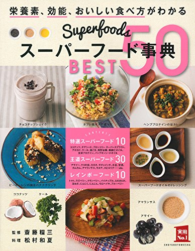 スーパーフード事典 BEST50―栄養素、効能、おいしい食べ方がわかる