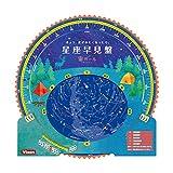 Vixen 天体望遠鏡用アクセサリー 宙ガールシリーズ ガイダー 星座早見盤for宙ガール(キャンプ) 71057-7