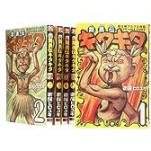 魔法陣グルグル外伝舞勇伝キタキタ コミック 1-5巻 セット (ガンガンコミックスONLINE)